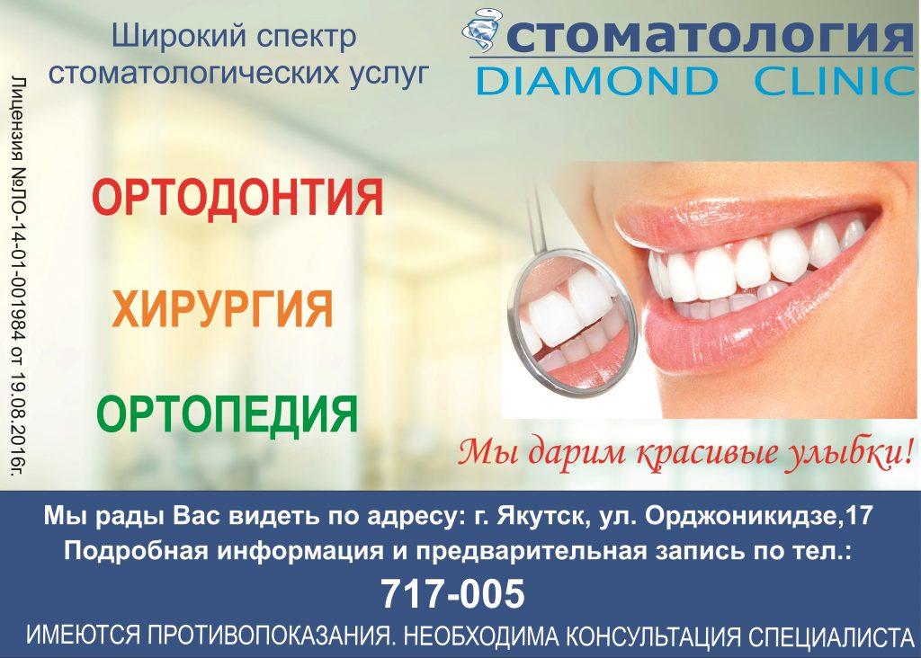 ортодонт и другие